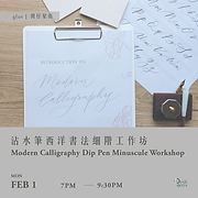 SPRead the INK with love︰沾水筆西洋書法細階工作坊 Modern Calligraphy Dip Pen Minuscule Works