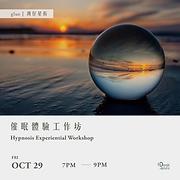 催眠體驗工作坊 Hypnosis experiential workshop