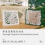 禪繞畫體驗及初班 Zentangle®️ Experience & Introduction Course