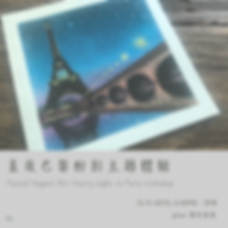 Pastel-Nagomi-Art-Starry-night-in-Paris-