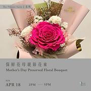 保鮮花母親節花束 Mother's Day Preserved Floral Bouquet