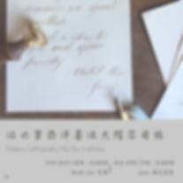 Modern-Calligraphy-Dip-Pen-Workshop.png