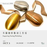 不鏽鋼杯雕刻工作坊 Engraving Tasting Workshop