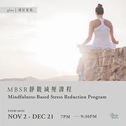 MBSR 靜觀減壓課程 Mindfulness-Based Stress Reduction Program