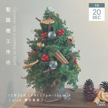 20 Dec Xmas Tree.png