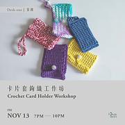 鉤織卡片套工作坊 Crochet Card Holder Workshop