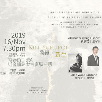 Kintsukuroi-glue-music-event-square.jpg