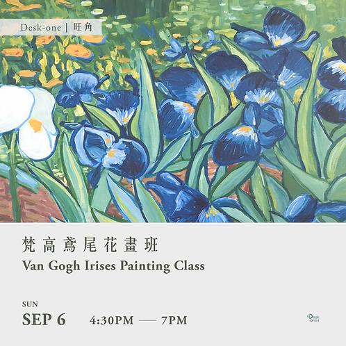 梵高鳶尾花畫班 Van Gogh Irises Painting Class