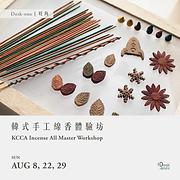 韓式手工線香體驗坊 KCCA Incense All Master