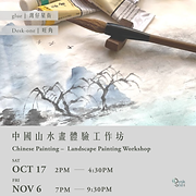 中國山水畫體驗工作坊  Chinese Painting – Landscape Painting Workshop
