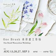 One Brush 水彩畫工作坊 One Brush Watercolour