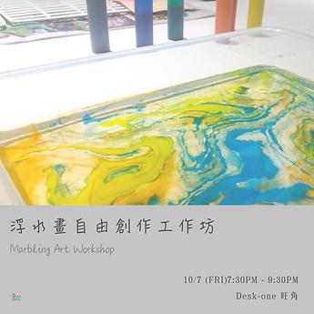 Marbling-Art-Workshop.png