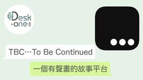 TBC…To Be Continued一個有聲畫的故事平台