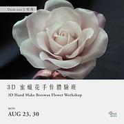 3D 蜜蠟花手作體驗班 3D Hand Make Beeswax Flower Workshop