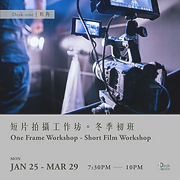 短片拍攝工作坊。初班 One Frame Workshop - Short Film Workshop