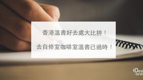 香港溫書好去處大比拼!去自修室cafe溫書已過時!