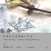 中國山水畫體驗工作坊  Chinese Painting – Landscape Painting Workshop