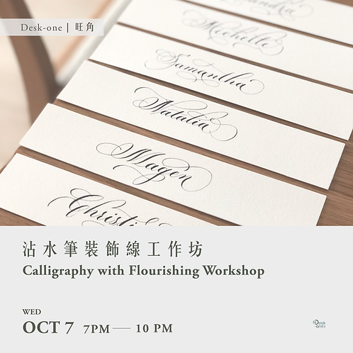 沾水筆裝飾線工作坊 Calligraphy with Flourishing Workshop