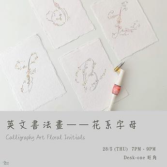 Calligraphy-Art-Floral-Initials.png