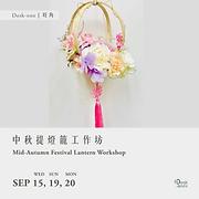 中秋提燈籠工作坊 Mid-Autumn Festival Lantern Workshop