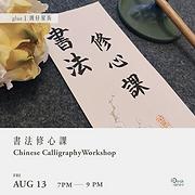 書法修心課 Chinese Calligraphy Workshop