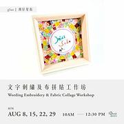 文字刺繡及布拼貼工作坊  Wording Embroidery & Fabric Collage Workshop