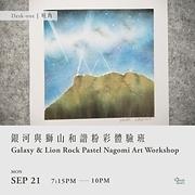銀河與獅山和諧粉彩體驗班 Galaxy & Lion Rock Pastel Nagomi Art Workshop