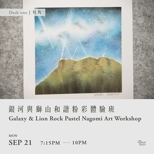 銀河與獅山和諧粉彩體驗班 Galaxy & Lion Rock Pastel Nagomi Art Workshop