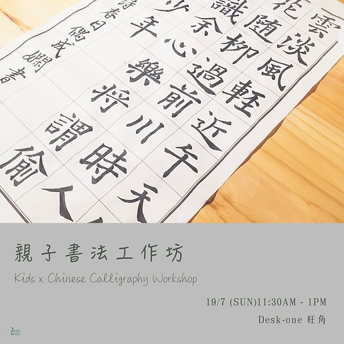 親子書法工作坊 Kids x Chinese Calligraphy Workshop
