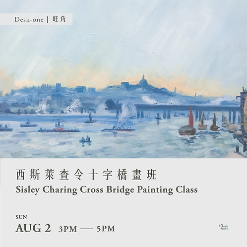 西斯萊查令十字橋畫班 Sisley Charing Cross Bridge Painting Class