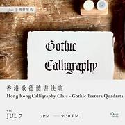 香港歌德體書法班 Hong Kong Calligraphy Class - Gothic Textura Quadrata