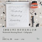 【瀞態文學】西洋書法療心計劃  Weekends Morning Ritual ~ Calligraphy Series