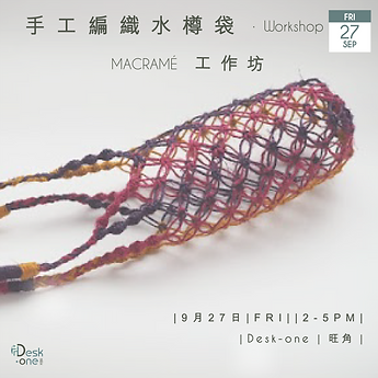 MACRAMÉ Workshop 水樽袋 .png