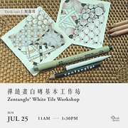 禪繞畫白磚基本工作坊 Zentangle® White Tile Workshop