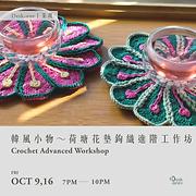 韓風小物~荷塘花墊鉤織進階工作坊 Crochet Advanced Workshop