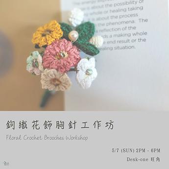 Floral-Crochet-Brooches-Workshop.png
