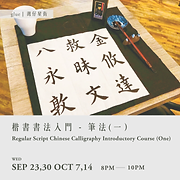 楷書書法入門 - 筆法 Regular Script Chinese Calligraphy Introductory Course