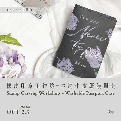 橡皮印章工作坊-水洗牛皮紙護照套 Stamp Carving Workshop - Washable Passport Case