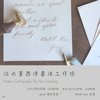 Modern-Calligraphy-Dip-Pen-Workshop.png