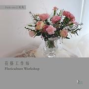 花藝工作坊 Floriculture Workshop