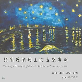 Van-Gogh-Starry-Night-over-the-Rhone-Pai
