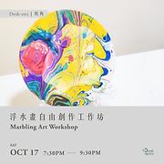 浮水畫自由創作工作坊 Marbling Art Workshop