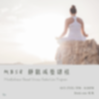 Mindfulness-Based-Stress-Reduction-Progr