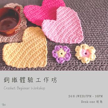 Crochet-Beginner-Workshop.png