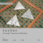 禪繞畫體驗班 Zentangle® Experience Workshop