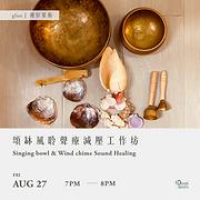 頌缽風聆聲療減壓工作坊 Singing bowl & Wind Chime Sound Healing