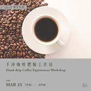 手沖咖啡體驗工作坊  Hand-drip Coffee Experiences Workshop