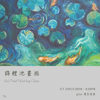 Koi-Pond-Painting-Class.png