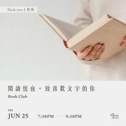 閱讀悅夜。致喜歡文字的你 Book Club