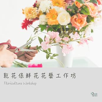 Floriculture-Workshop.png